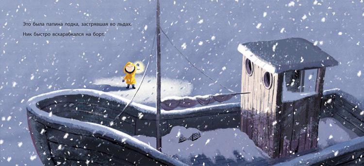 La balena della tempesta in inverno, libro per bambini